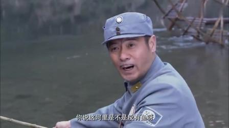 寨主看到师长在钓鱼,立马拿起鱼竿垂钓,在师长面前露一手