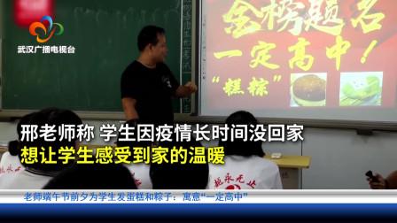 """热搜:衡水老师端午节前夕为学生发蛋糕和粽子:寓意""""一定高中"""""""