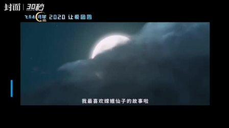 30秒 好莱坞拍了一部关于中秋节的电影, 片方选择在端午节前曝光