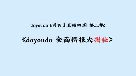 【直播回顾】3/6 doyoudo 全面情报大揭秘