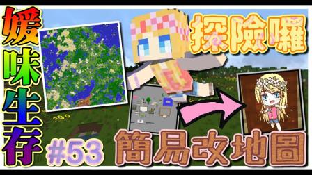 【媛媛】我的世界:媛味生存 EP53 探险啰 九宫格地图全开!简易修改地图方法