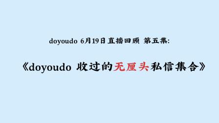 【直播回顾】doyoudo 收过的无厘头私信集合