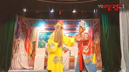 曲剧《三打金枝》全场戏第9集  南阳地方民营剧团演唱