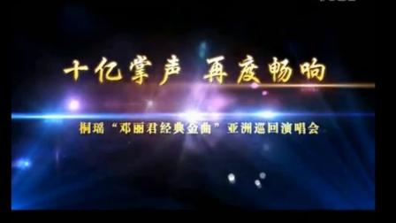 君声再现-邓丽君金曲桐瑶亚洲巡回演唱会上海站