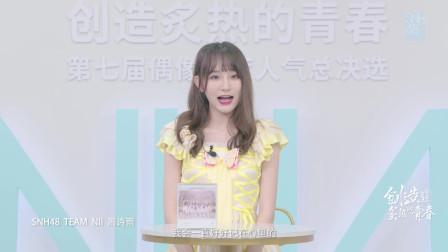 """""""创造炙热的青春""""SNH48 GROUP第七届偶像年度人气总决选-周诗雨个人宣言"""