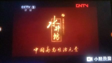 水井坊典藏广告 15s 中国高尚生活元素