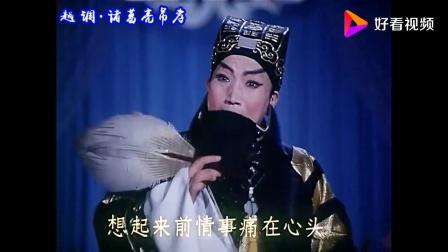 越调大师申凤梅演唱《诸葛亮吊孝》哭周瑜,太经典了!
