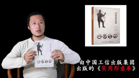 中国工信出版集团出品《实用形意拳》讲传统武术与现代搏击的区别