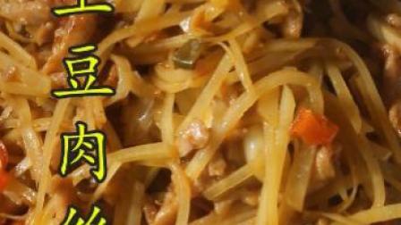 教大家做家常下饭菜土豆炒肉丝,大人小孩都喜欢。