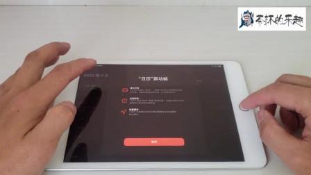 iPad Mini 5 iOS14 上手体验,你会为你的设备升级新系统吗?