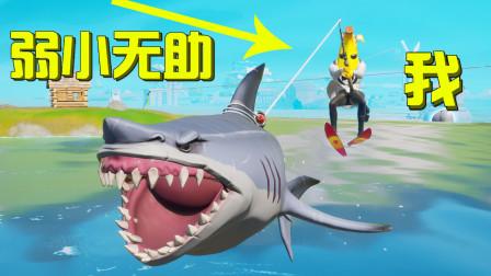 堡垒之夜丨驯服海啸大鲨鱼?获得金库钥匙卡,无限突突壶回血!