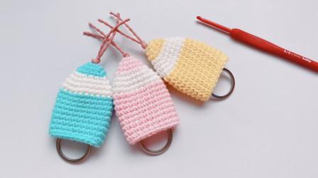 钩针编织,实用可爱的钥匙包,非常简单,合适新手学习