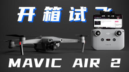 Mavic air 2 开箱初体验【猫腻来开箱】
