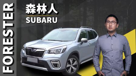 """日系SUV中的""""三刀流"""",森林人是不是最懂你的车?-李老鼠说车"""