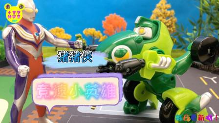 猪猪侠竞速小英雄呱呱玩具开箱!奥特曼玩变形玩具