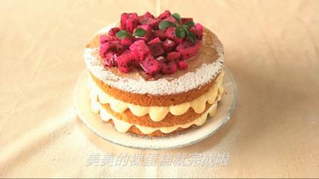 不用奶油也能做蛋糕?一起来学学这款漂亮的水果裸蛋糕吧!