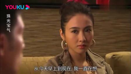 珠光宝气:前夫约了雅瞳,误会是叫她对付妹妹,谁料是喊她放弃那些财产