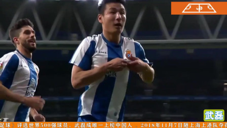 全村的希望!武磊西甲进球精彩集锦