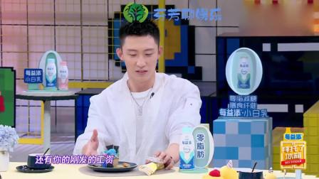 拜托了冰箱:黄景瑜和杨超越分享自己被骗的经历!
