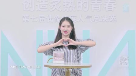 """""""创造炙热的青春""""SNH48 GROUP第七届偶像年度人气总决选-张睿婕个人宣言"""
