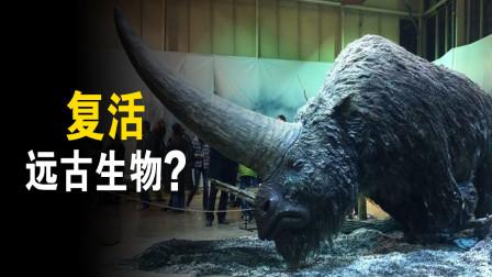 科学家复活灭绝的远古生物!