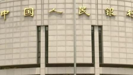新闻30分 2020 中国人民银行在香港成功发行100亿元人民币央行