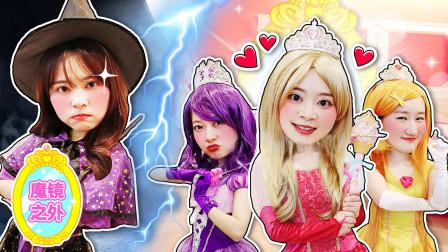 【魔镜之外】秘密美少女童话王国!小伶和魔女居然成了朋友?
