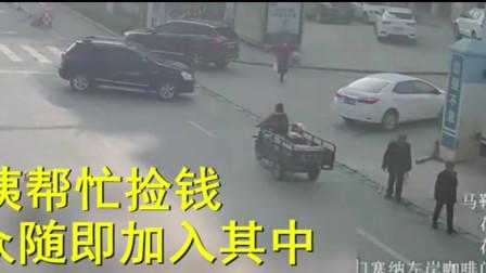 监控实拍 3万元现金洒落大街,四川街上群众的举动感动一座城!