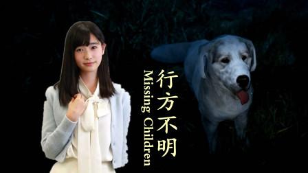 【小握解说】一只狗狗 居然带来了高能《行方不明》下篇