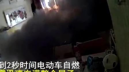监控恐怖一幕!电瓶车突然自燃,10秒可以毁掉一个家 此视频希望能引起大家的注意!