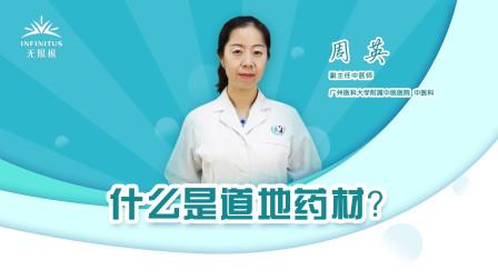 无限极携手家庭医生在线邀请权威专家为你解答:什么是道地药材?