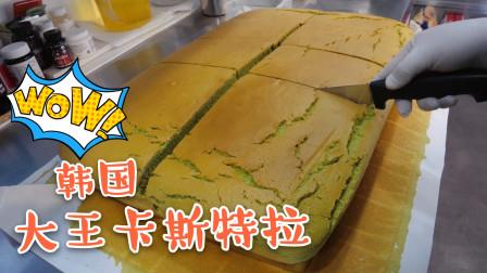 韩国街头超级网红蛋糕:大王卡斯特拉!切起来像安了弹簧一样摇晃