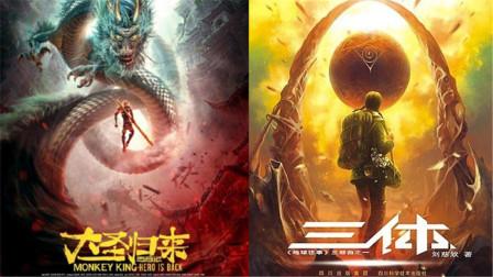 官宣了!《大圣归来》导演田晓鹏将执导《三体》真人院线电影