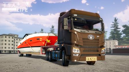 卡车人生 #18:新挂车试玩 运送游艇至厦门 | Truck Life