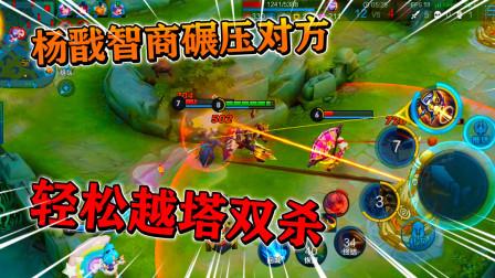 王者荣耀:杨戬智商碾压对方五人,轻松越塔双杀还能逃离