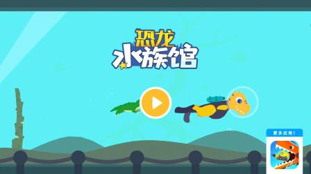 小恐龙迪诺第56期:恐龙水族馆★哲爷和成哥