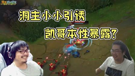 LOL:洞主引诱凯哥暴露本性?驴酱人均击剑大师?