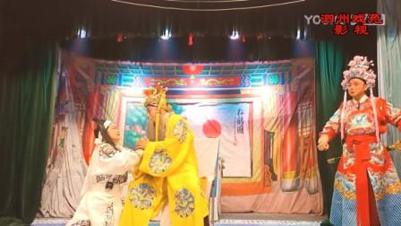 曲剧《三打金枝》全场戏第10集  南阳地方民营剧团演唱