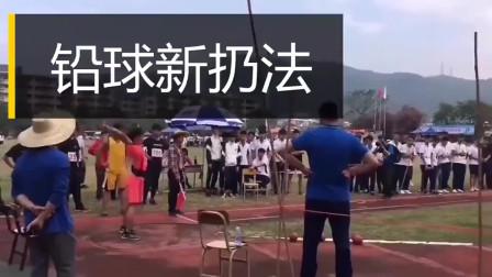 安徽省黄山小伙:学校看到的铅球新扔法,这样算合格吗