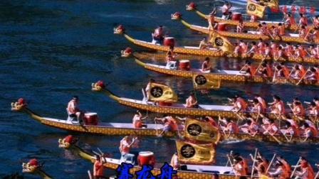 端午节——赛龙舟