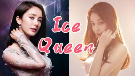 创3丨《Ice Queen》×迪丽热巴杨幂古装,绝美女神颜值暴击