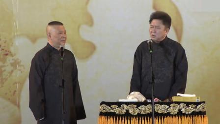 郭德纲:谦哥出演王子,拍新电影啦