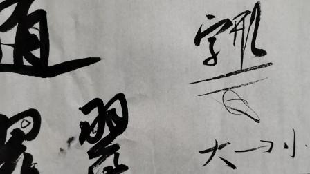 中国书法博士,为2021届书法高考生讲解苏轼书法