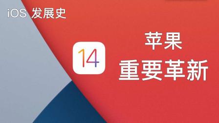 iOS 14是苹果的再次进化?看完iOS发展史,你才知道它有多重要