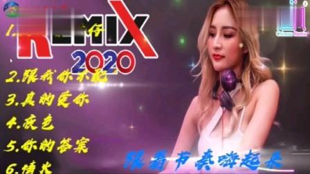 2020年最火新歌曲串烧DJ版