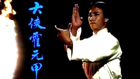 万里长城永不倒(香港电视剧《霍元甲》主题曲)(1983)- 徐小明