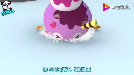 宝宝巴士:冰激凌们成精啦还会打雪仗,好玩的游戏当然要一起玩呀