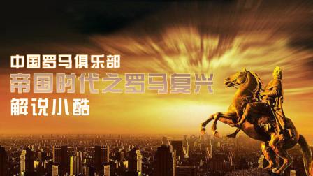 【解说小酷】罗马复兴2020年6月24号 凤凰VS千王