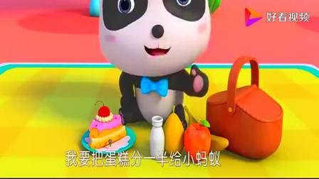 宝宝巴士:小蚂蚁不喜欢喝牛奶,它只喜欢甜甜的蛋糕,叫来小伙伴