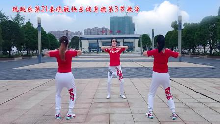 朱晓敏 原创跳跳乐第21套晓敏快乐健身操 第3节教学版